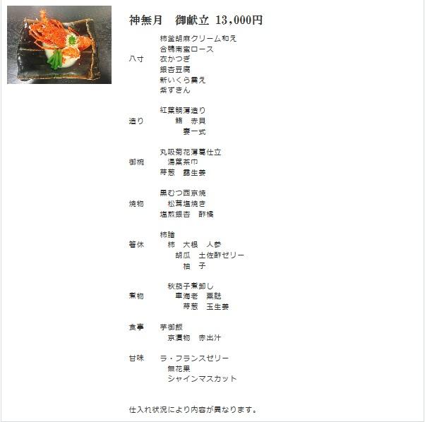 香水 新橋13000