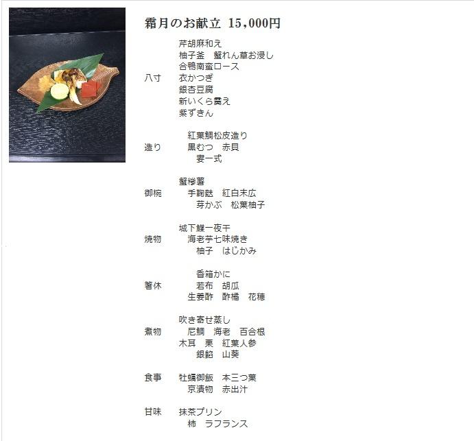 香水亭京橋11月1.5万