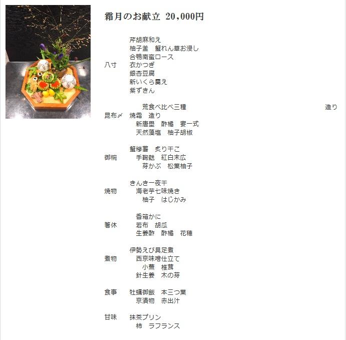 香水亭京橋11月2万
