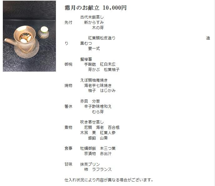 香水亭京橋11月1万