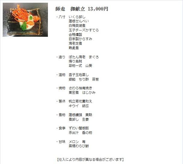 香水亭新橋師走1.3万