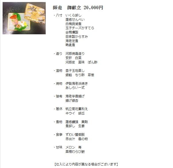 香水亭新橋師走2万