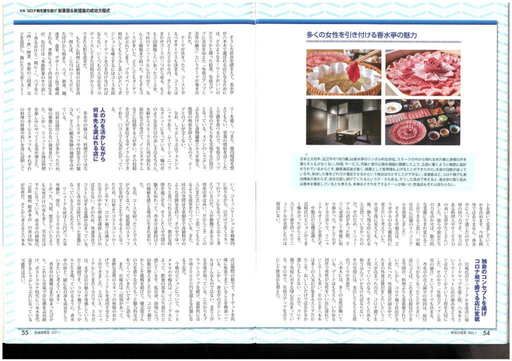 飲食店経営,香水亭,岩崎健志郎,mihaku